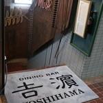 DINING BAR吉濱 - 入口のカーペット