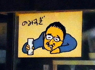 やきや 荻窪店 - のみすぎ