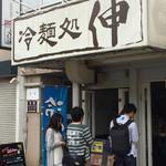 冷麺処 伸 -
