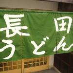 長田うどん - 暖簾