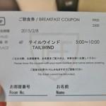 38763788 - 朝食券
