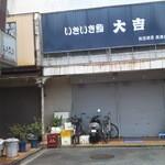 鮨大吉 - 店の外観