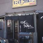 にぼshin. -