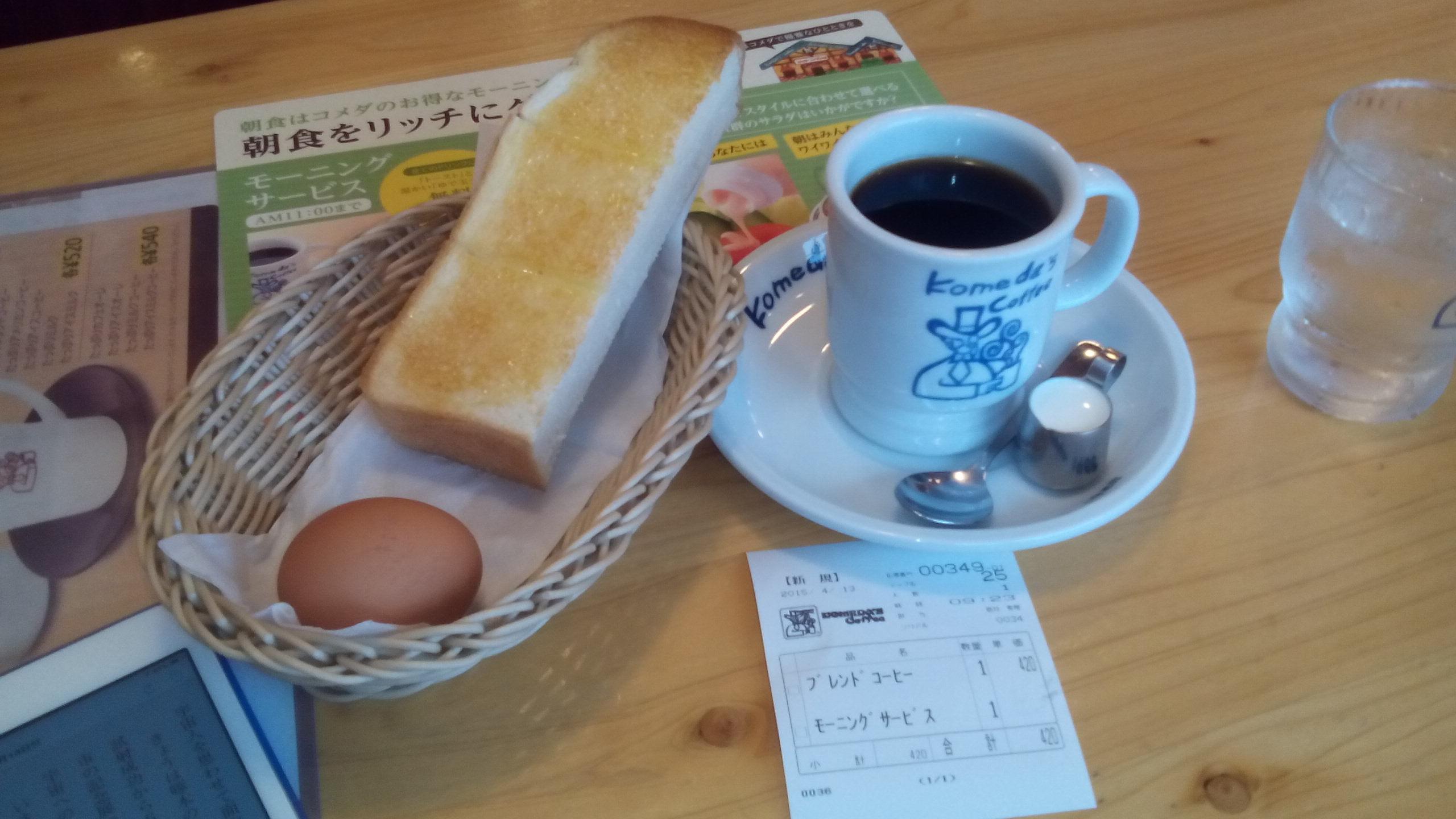 コメダ珈琲店 亀岡千代川店