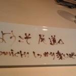 L'ESPOIR du cafe - 尾道へいらっしゃいプレート