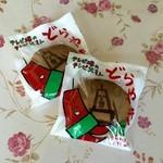札幌 新倉屋 - テレビ父さんどら焼き、1つ150円です。