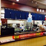 茶山亭 - カウンター