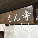 つけ麺 えん寺 - 奥まったところにある外観。 18時で長蛇の列。人気あります。