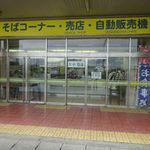 佐渡汽船直江津ターミナル売店 - 直江津港そばコナー外観