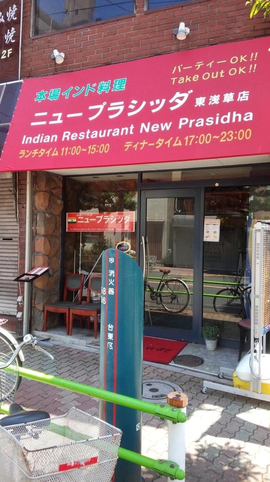 ニュープラシッダ 東浅草店