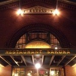 レストラン櫻 - 荘厳な入口