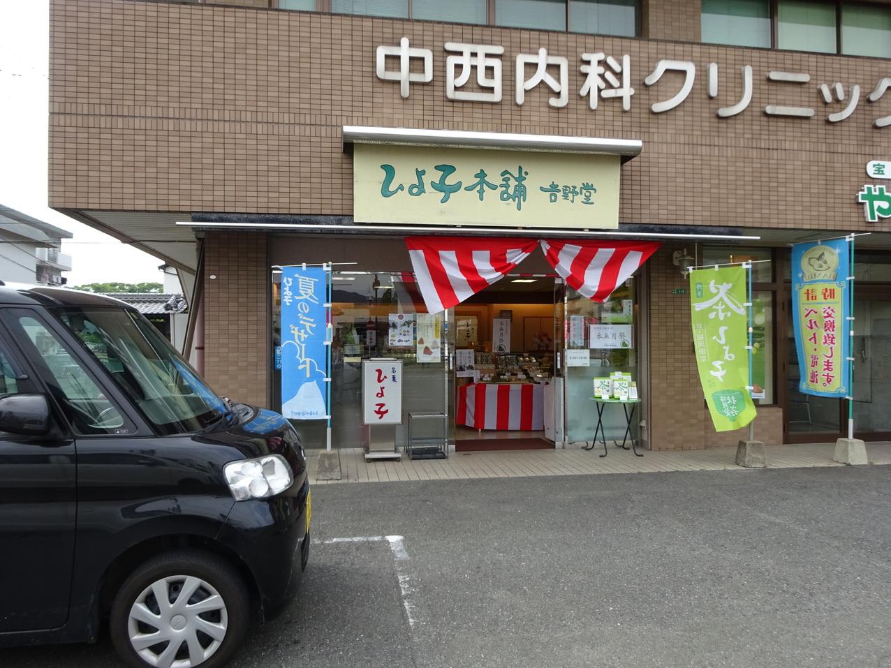 ひよ子本舗 吉野堂 宇美店