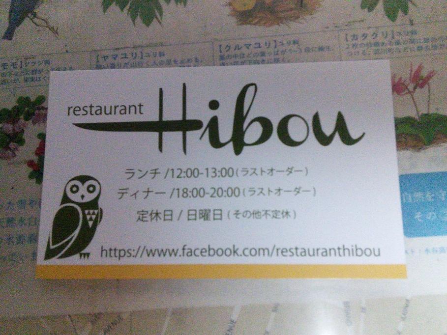 レストラン イブー
