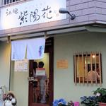 らぁ麺 紫陽花 - らぁ麺 紫陽花(あじさい)