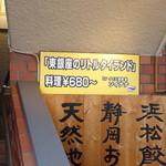 東銀座のタイランド食堂 ソイナナ - 看板その2