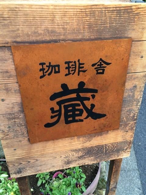 珈琲舎 蔵 - 食べログTOP 5000圏内に入る人気喫茶店。古典な店内が非常に居心地が良いです。