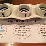 日本酒のめるとこ -