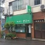 キッチン マミー - 神保町の老舗、キッチンマミーさん