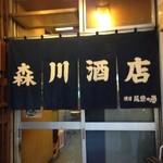 森川酒店 -