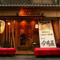 今井屋花月 - 恵比寿駅西口より徒歩100秒