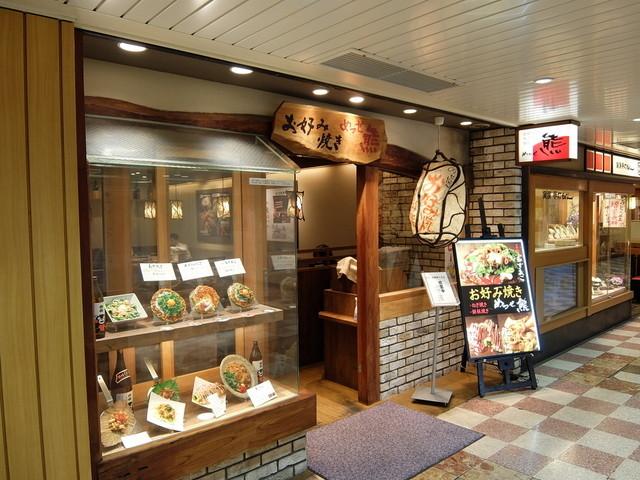 めっせ熊 新大阪店 - めっせ熊 2015年6月