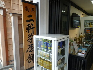 伊勢角屋麦酒 外宮前店 - 店頭看板