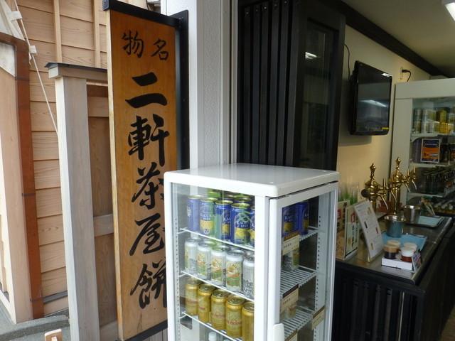 伊勢角屋麦酒 外宮前店