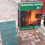 スギウラコーヒー - お店の看板