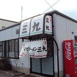 札幌ラーメン 三九 -