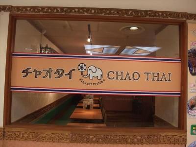 チャオタイ 銀座店