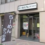 らーめん かつお拳 - 100shop~ラーメン新店