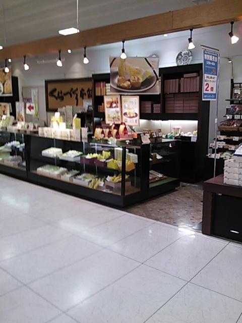 くらづくり本舗 飯能ペペ店