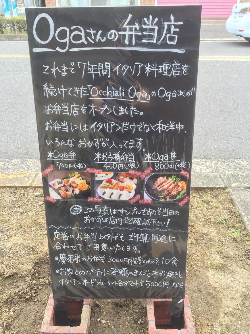 Ogaさんの弁当店