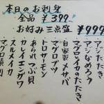 38825373 - 〆鯖、なめろう、えんがわ。三点盛りは刺身の好きな人だと、一人前にちょい足りないかも。                       (6月7日、(日))