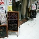 陳麻家 - 【2015.6.8(月)】店舗の外観