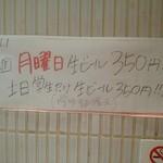 陳麻家 - 【2015.6.8(月)】月曜日は生ビールが350円