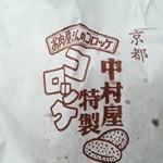 中村屋  - 袋