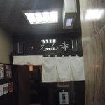 つけ麺 えん寺 - 外観