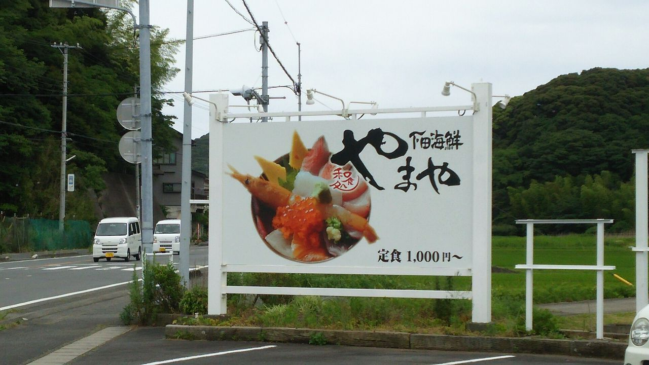 下田海鮮やまや