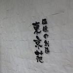 東京苑 - 価値の創造という業態