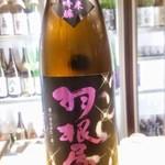 38841545 - 特別のお酒。