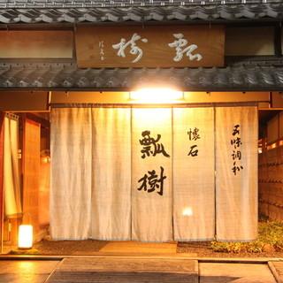 重要文化財の中で京料理を食す贅沢