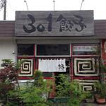 301餃子 - 店舗