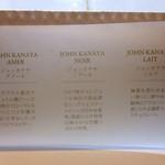 鬼怒川金谷ホテル - 各ボンボン ショコラ(スタンダード)の説明書き①
