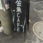 金魚CAFE -