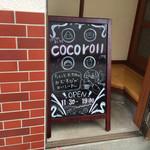 ココ ロール -