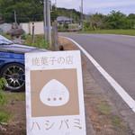 焼菓子の店ハシバミ - 2015/0606