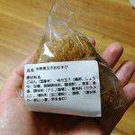 穂の香 伊勢丹新宿店 - 半熟煮卵おむすび