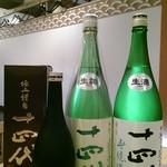 大八寿司 - ドリンク写真:十四代!