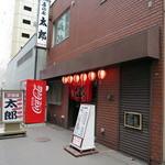 居酒屋 太郎 - 店舗外観